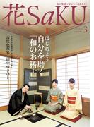 和の生活マガジン 花saku 2016年3月号