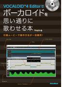 VOCALOID4 Editorでボーカロイドを思い通りに歌わせる本 付属ムービーで操作方法が一目瞭然!