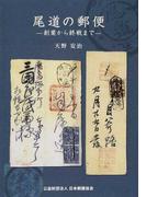 尾道の郵便 創業から終戦まで (郵趣モノグラフ)