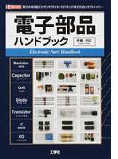 電子部品ハンドブック 「抵抗」「コンデンサ」「ダイオード」「IC」「トランジスタ」「センサ」「スイッチ」…