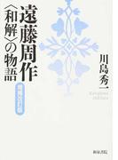 遠藤周作〈和解〉の物語 増補改訂版 (近代文学研究叢刊)