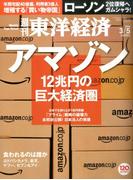 週刊 東洋経済 2016年 3/5号 [雑誌]