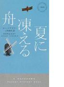 夏に凍える舟 (HAYAKAWA POCKET MYSTERY BOOKS)(ハヤカワ・ポケット・ミステリ・ブックス)