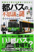 都バスの不思議と謎 車窓から見える東京いまむかし (じっぴコンパクト新書)(じっぴコンパクト新書)