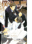 『僕の悪魔-ディアブロ-』番外編:フェランド(Cross novels)