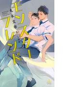 モンスターフレンド【特別版】(イラスト付き)(Cross novels)