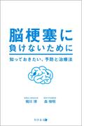 脳梗塞に負けないために 知っておきたい、予防と治療法