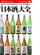 by Hot-Dog PRESS HDP版「日本酒」大全 40オヤジのための恥ずかしくない店・銘柄etc.