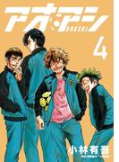 アオアシ 4(ビッグコミックス)
