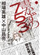 書かずの753 1(ビッグコミックス)