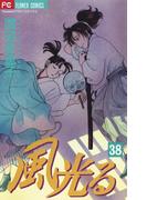 風光る 38(フラワーコミックス)