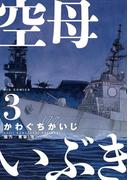 空母いぶき 3(ビッグコミックス)