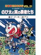 大長編ドラえもん21 のび太と翼の勇者たち(てんとう虫コミックス)