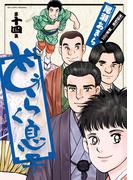 どうらく息子 14(ビッグコミックス)