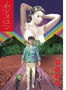 ムシヌユン 3(ビッグコミックス)