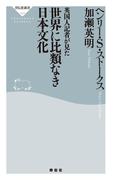 英国人記者が見た 世界に比類なき日本文化(祥伝社新書)