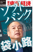 ソフトバンクの袋小路-週刊東洋経済eビジネス新書No.148