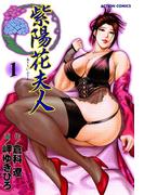 紫陽花夫人(アクションコミックス)