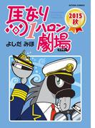 馬なり1ハロン劇場 2015秋(アクションコミックス)