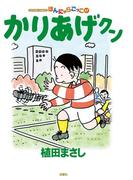 かりあげクン 57(アクションコミックス)