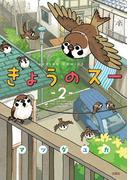 きょうのスー : 2(アクションコミックス)