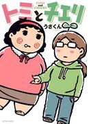 トミとチエリ(アクションコミックス)