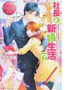 社長といきなり新婚生活!? Saori & Chihiro (エタニティブックス Rouge)(エタニティブックス・赤)