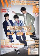 W! VOL.9 舞台『弱虫ペダル』&BOYS AND MEN Wスペシャル (廣済堂ベストムック)(廣済堂ベストムック)