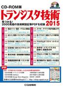 CD-ROM版 トランジスタ技術2015 見つかる!2000頁超の技術解説記事PDFを収録