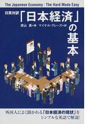 「日本経済」の基本 日英対訳