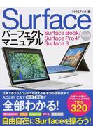 Surfaceパーフェクトマニュアル
