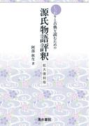 しっかり古典を読むための源氏物語評釈 拡大復刻版