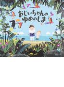 おじいちゃんのゆめのしま (評論社の児童図書館・絵本の部屋)