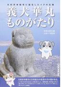 義犬華丸ものがたり 大村市本経寺に誕生したイヌの石像