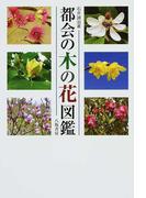都会の木の花図鑑 新装版