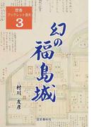 幻の福島城 (歴春ブックレット信夫)