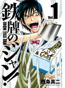 鉄牌のジャン! 1(近代麻雀コミックス)