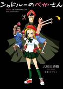 シャドルーのベガさん(ビッグガンガンコミックス)