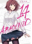 アラクニド 14巻(ガンガンコミックスJOKER)