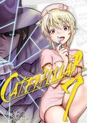 キャタピラー 7巻(ヤングガンガンコミックス)