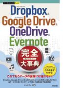 今すぐ使えるかんたんPLUS+ Dropbox & Google Drive & OneDrive & Evernote 完全大事典(今すぐ使えるかんたん)