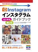 今すぐ使えるかんたんmini Instagram インスタグラム はじめる&楽しむ ガイドブック(今すぐ使えるかんたん)
