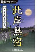 【6-10セット】つくもの厄介(夢幻∞シリーズ)