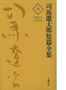 【6-10セット】司馬遼太郎短篇全集(文春e-book)