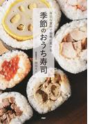 季節のおうち寿司 身近な食材で豪華に見せる
