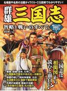 群雄三国志智略と戦いのすべて 超ビジュアル相関図でよくわかる!