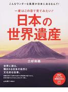 一度はこの目で見てみたい!日本の世界遺産 こんなワンダーな風景が日本にあるなんて! (PHPビジュアル実用BOOKS)