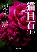 【全1-2セット】猫目石(角川文庫)