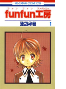 【全1-4セット】funfun工房(花とゆめコミックス)