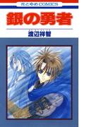 【全1-5セット】銀の勇者(花とゆめコミックス)